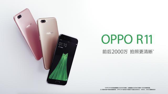OPPO R11 2.jpg