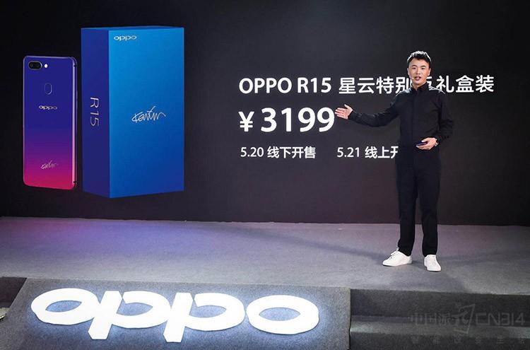 OPPO R15星云特别版正式发布 红蓝渐变