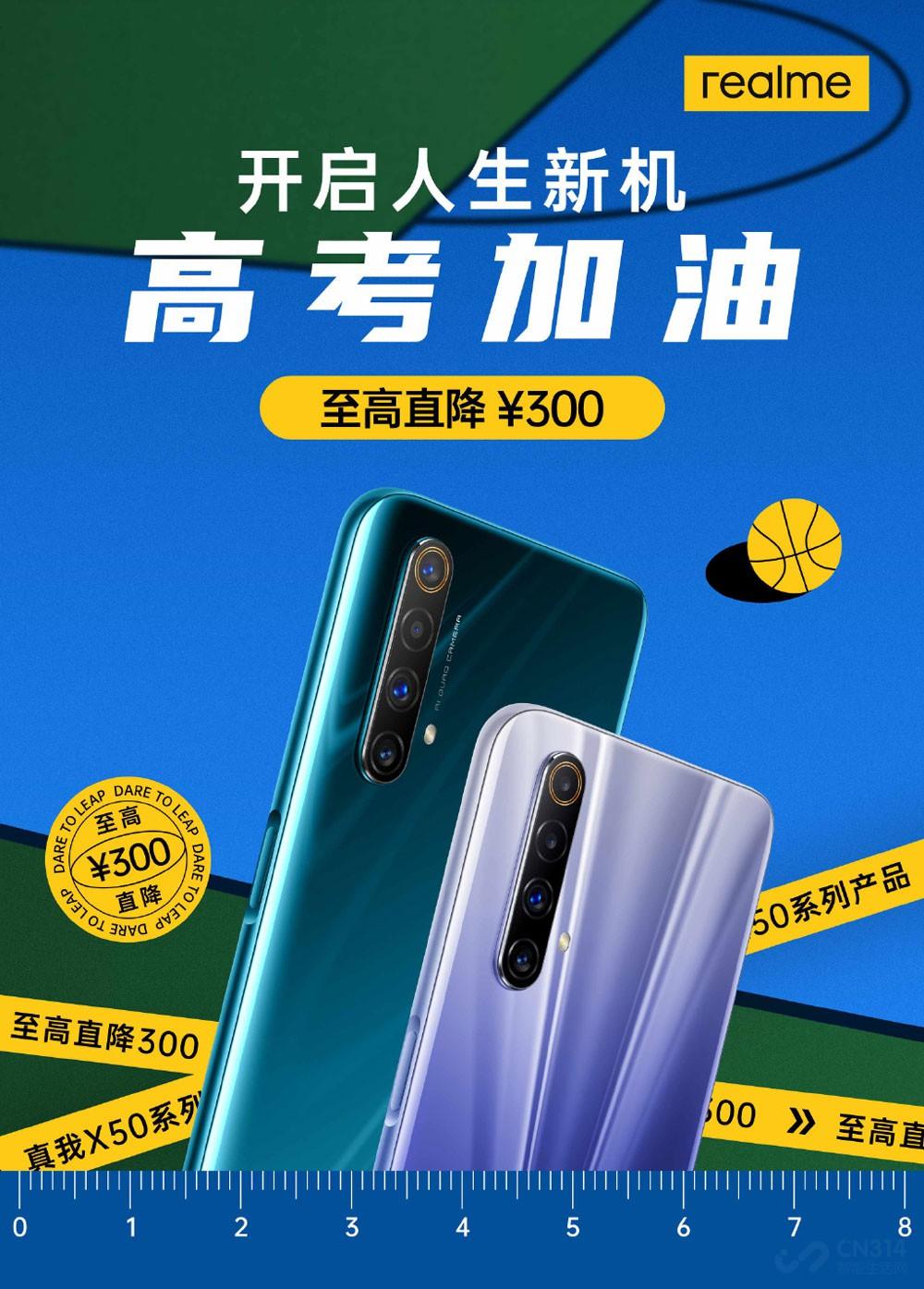 realme真我X50系列成暑期最佳5G手机选