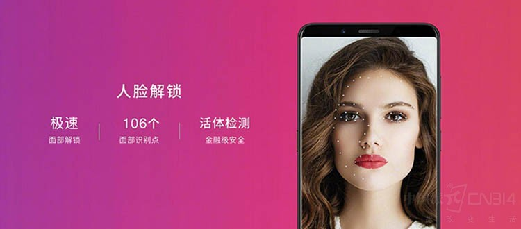 Z18mini新功能体验 人脸解锁更快更安全