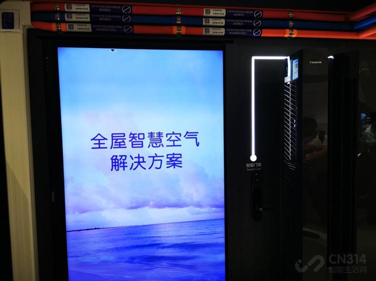 海尔智家001号体验中心在上海正式开业!
