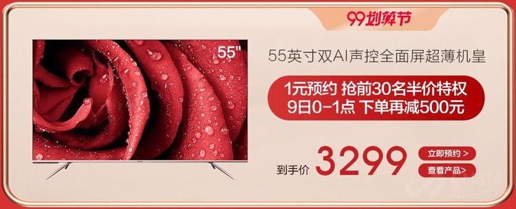 海信天猫联手送福利,55E52D新品有半价!