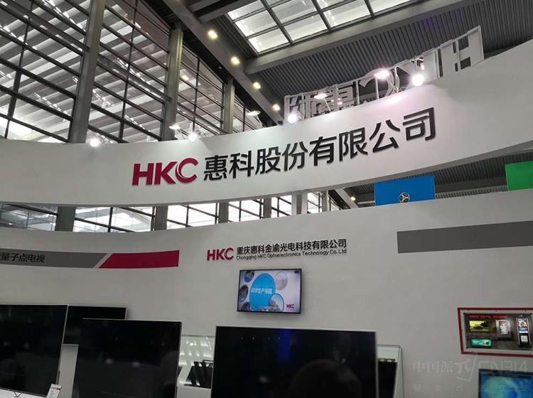 CITE2018探馆:惠科HKC带来多款重磅新品
