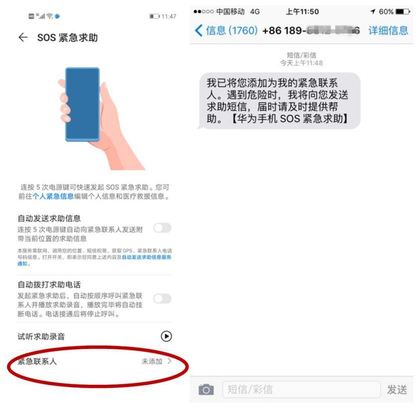 华为nova7 SE 5G手机5个隐藏技巧 瑞思拜