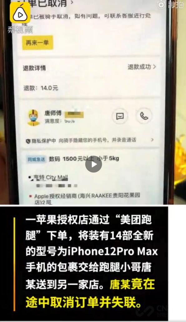 如何30小时内拥有14台iPhone 12 Pro Max?