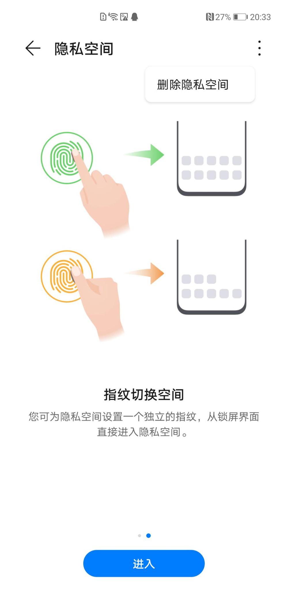 EMUI 11中的4个小功能 让你远离隐私泄露