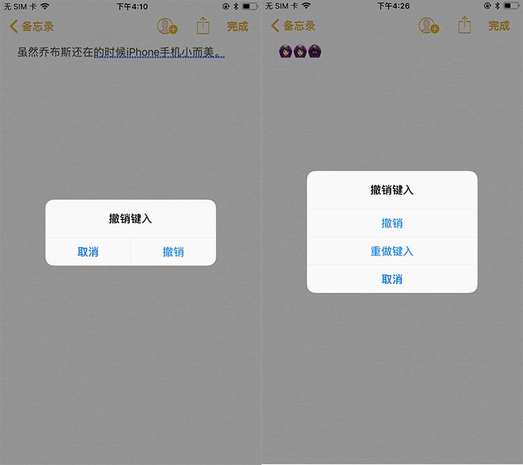 iPhone输入法不如第三方?你或许有误解!