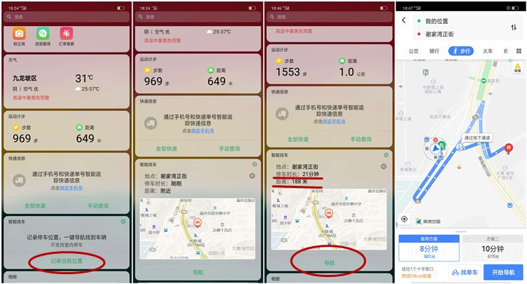 OPPO全线推出ColorOS 5.1,skr功能upup