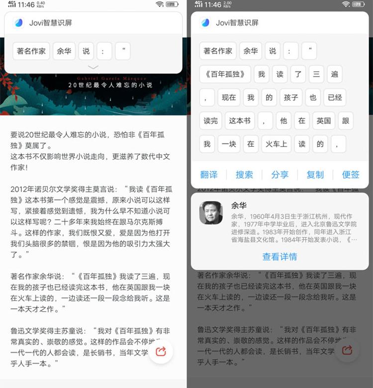 vivo Z1功能实测:功能强大,中端旗舰首选