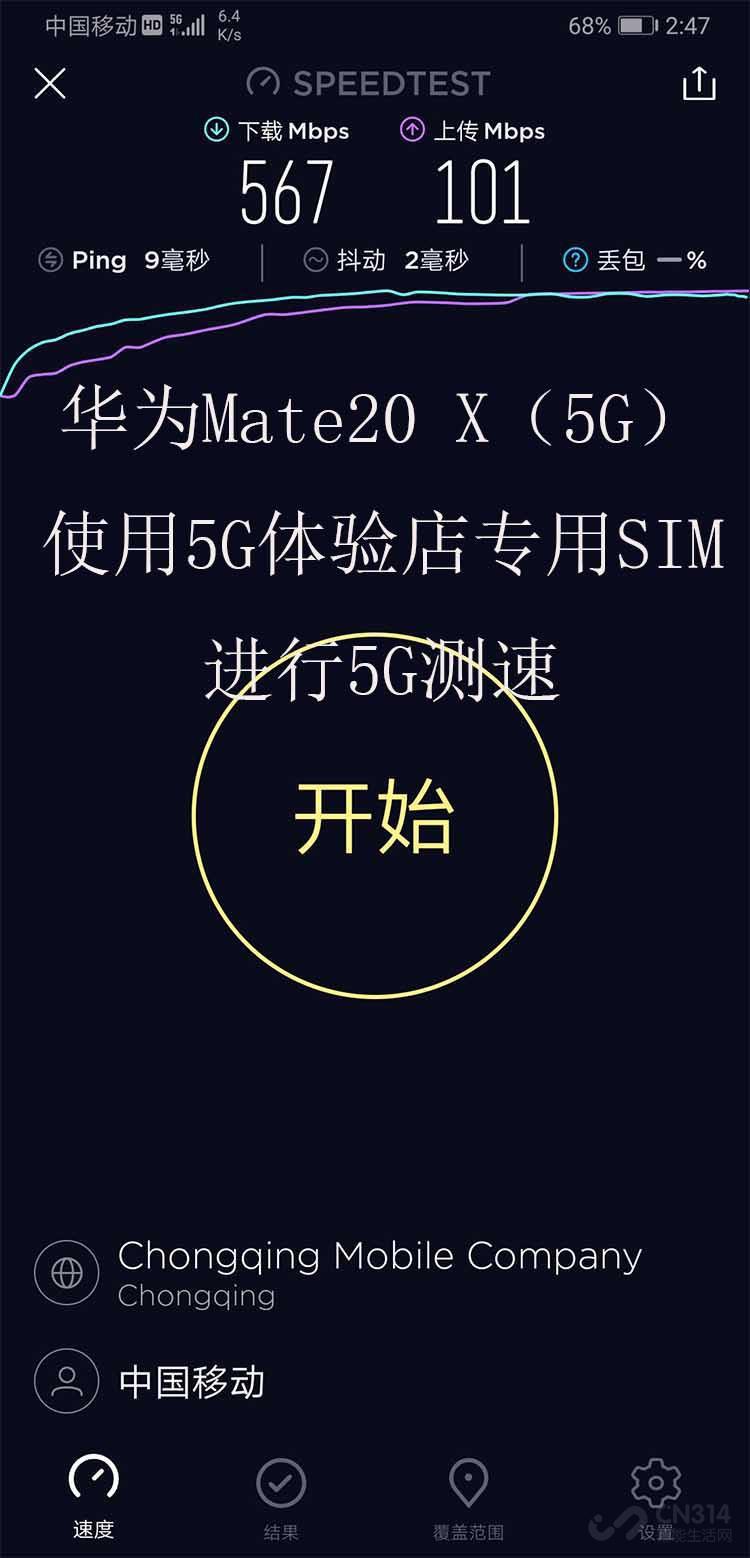 华为Mate20 X(5G)测速 下载达567Mbps