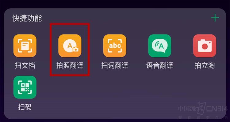 关于Color OS 5.0 必须了解的双快捷界面