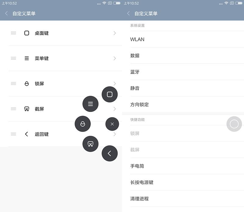小米miui8悬浮球:实用主义与设计美学!