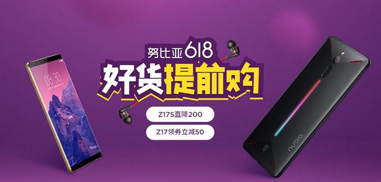 努比亚Z17S直降200 成全面屏最佳划算机