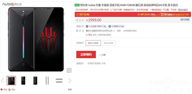 这次别再错过 努比亚红魔游戏手机再开售