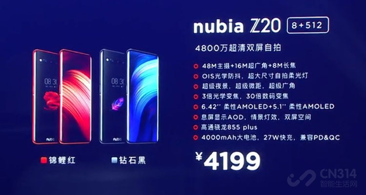 双屏旗舰努比亚Z20发布 玩摄影果然专业