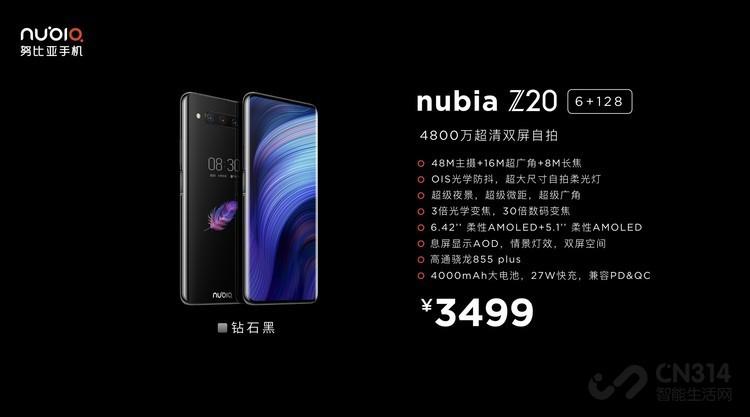 你觉得努比亚Z20身上哪一点是最有新意的?