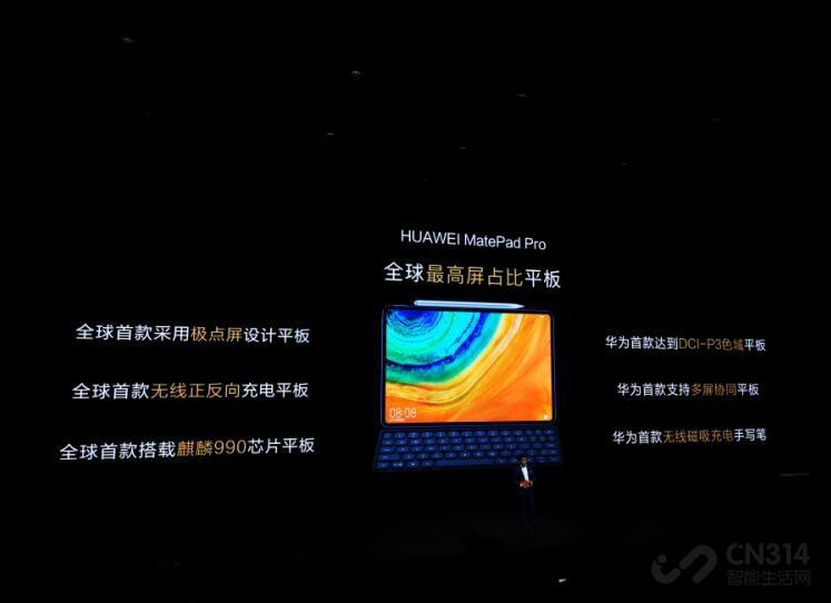 华为MatePad Pro震撼发布,重构创造力!