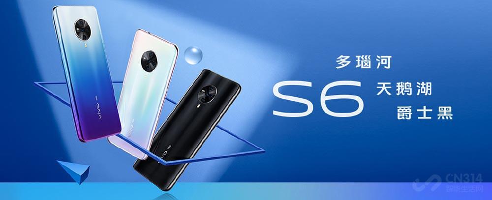 5G技术进一步下放 vivo S6售价2698元起