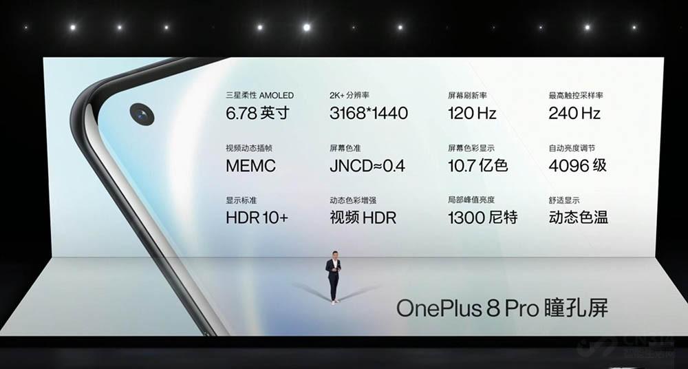 一加8系列起售价3999 A+级屏幕搭配四摄