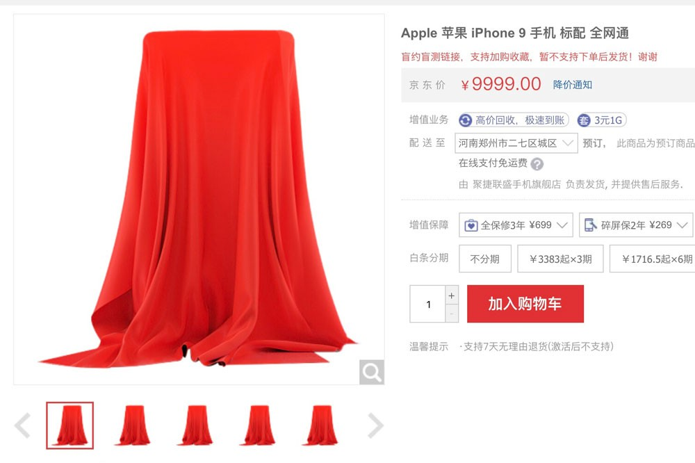 iPhone 9是妥协产物 2999元简直是智商税