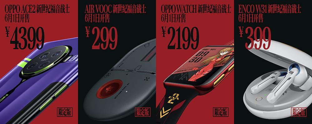 4399元情怀价 OPPO Ace2 EVA限定版发布