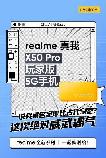 realme5G手机真我V5将于8月3日正式发布
