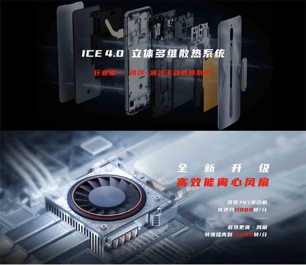 用银助散热系统再升级!红魔5S今晚发布!