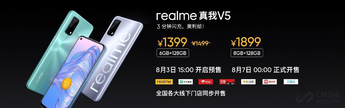 realme真我V5发布,5G闪充手机1399元起