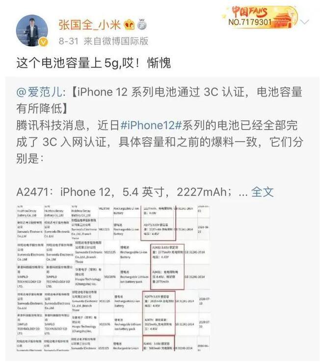 iPhone 12电池这么小 加上5G续航能不崩?