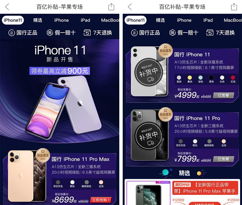iPhone 12首发拼多多?与客服沟通后惊了!