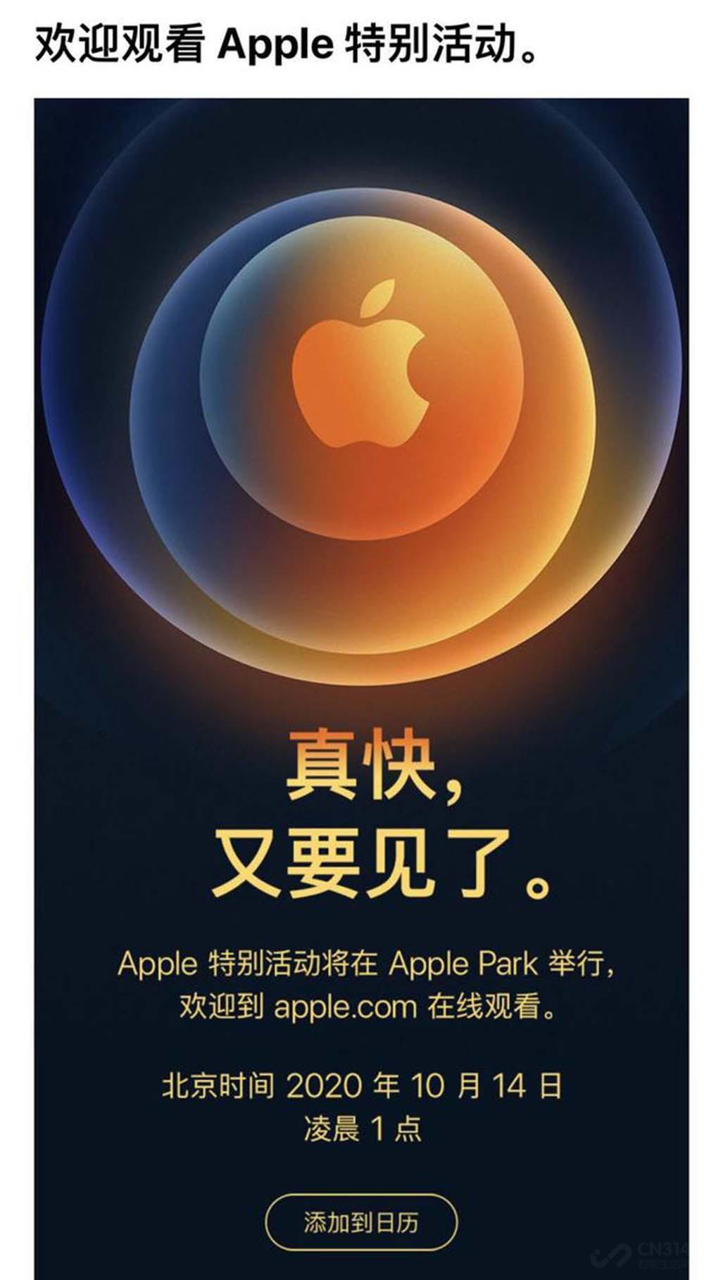 苹果发布会海报解读 竟隐藏了这么多秘密