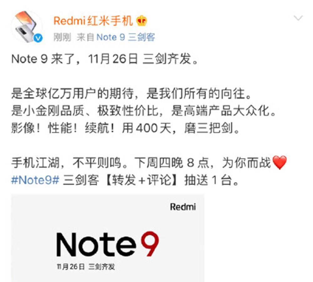 Redmi Note 9正式官宣 11月26日三剑齐发