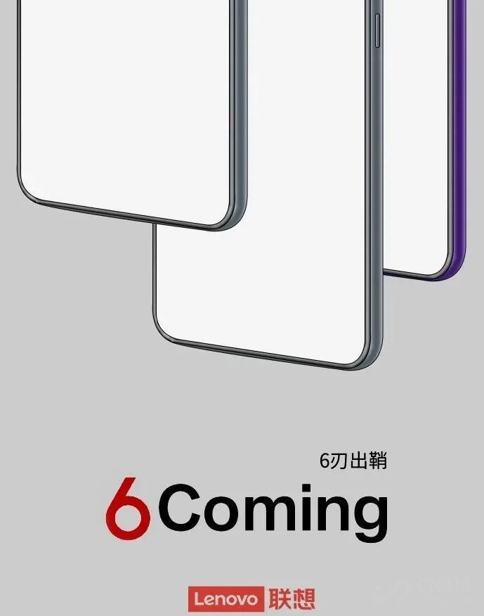 红米Note 9箭在弦上 联想还是那个万磁王!