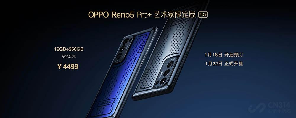 首发索尼IMX766  OPPO Reno5 Pro+发布