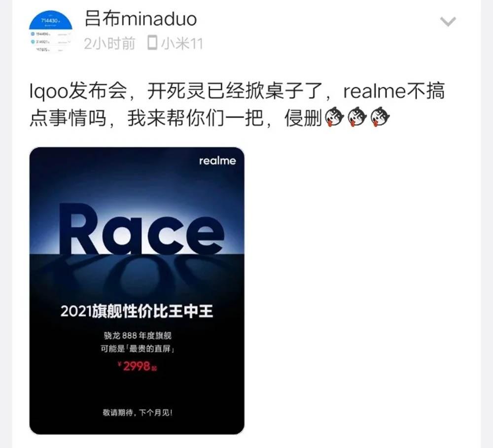 iQOO 7让友商不淡定 黑鲨红米红魔爆猛料