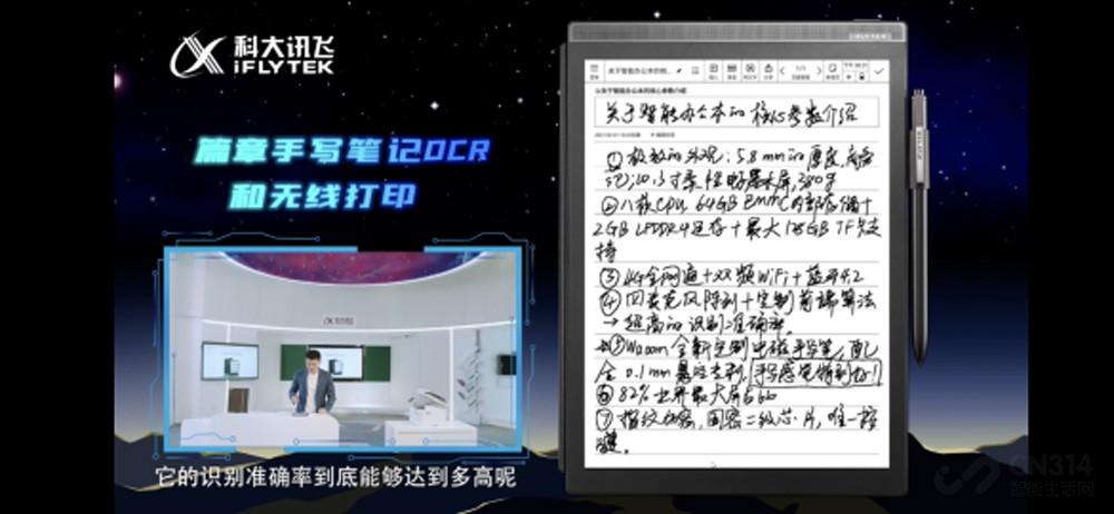 讯飞智能办公本X2发布 售价4999元心动吗