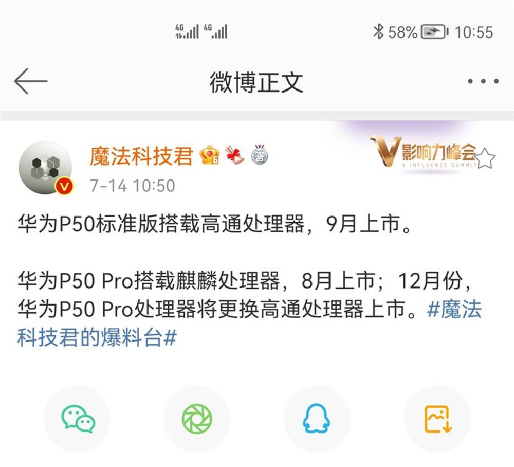 华为P50 Pro新机前瞻 先卖麒麟后卖骁龙?