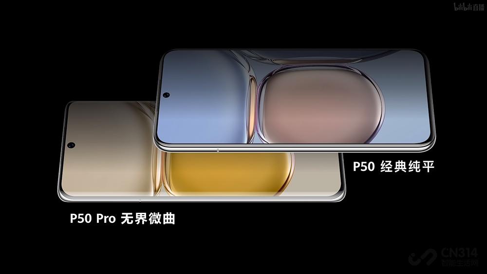华为P50发布 计算光学还原理想成像效果