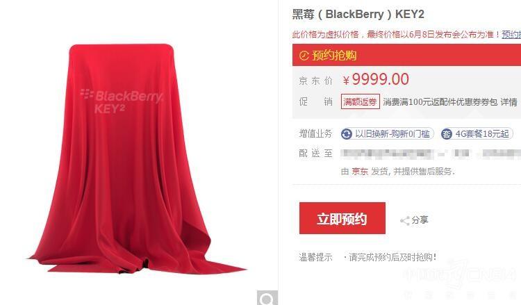 黑莓KEY2开启盲约,9999元天价引热议!