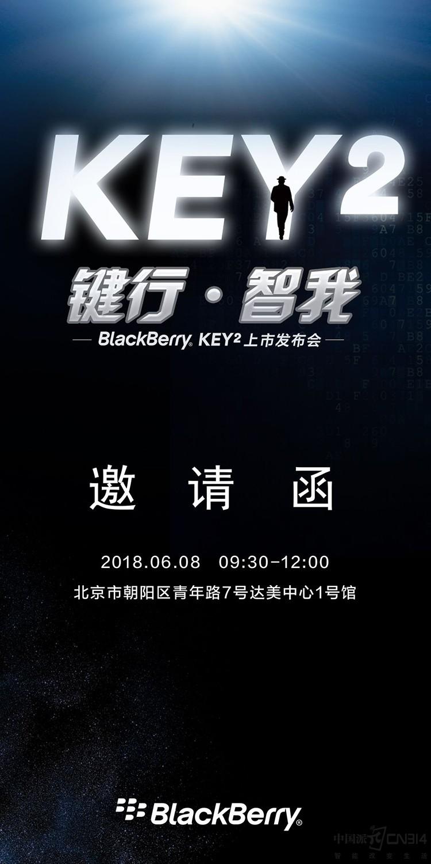 6月8日正式发新机!黑莓KEY2邀请函曝光
