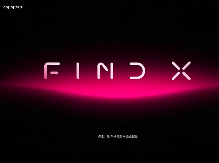 OPPO将在卢浮宫召开Find X全球发布会