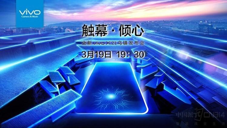 vivo X21真机美图曝光 短刘海更吸眼球!