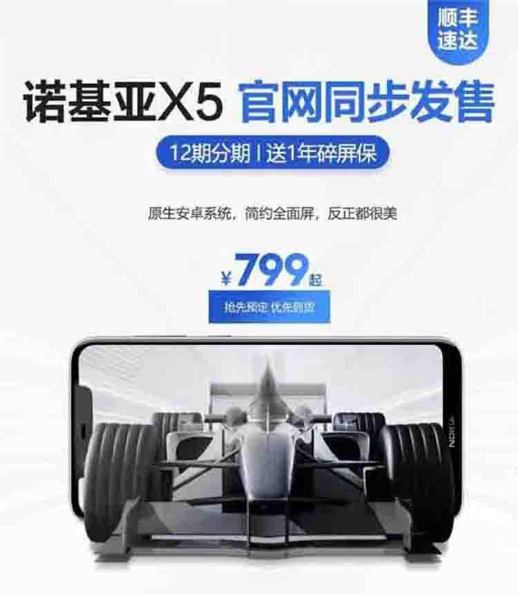 诺基亚新机X5延迟发布 起售价却遭遇曝光