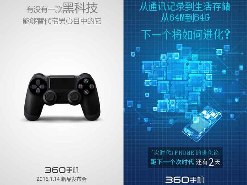 从目前360奇酷手机官微放出的海报来看,此次的360手机新品或者称为
