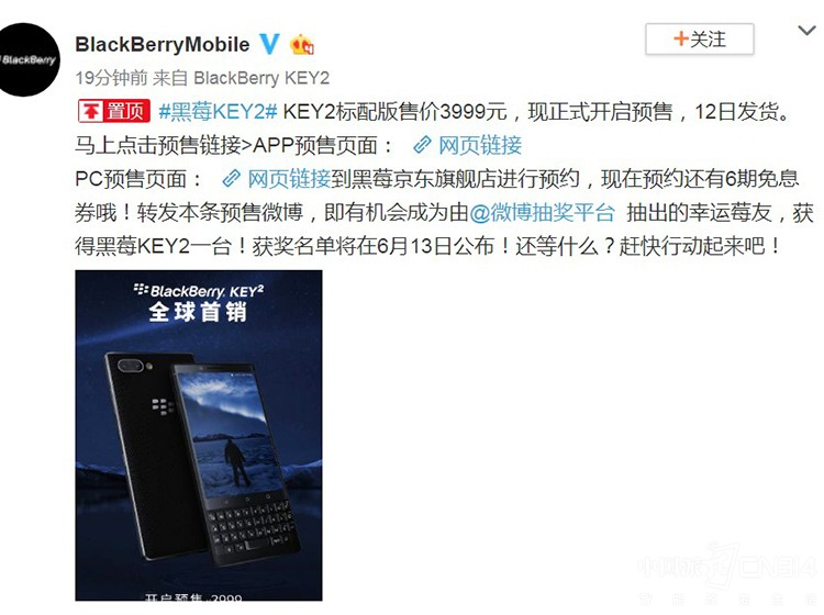 黑莓KEY2今日开启预售 还有机会赢取新机