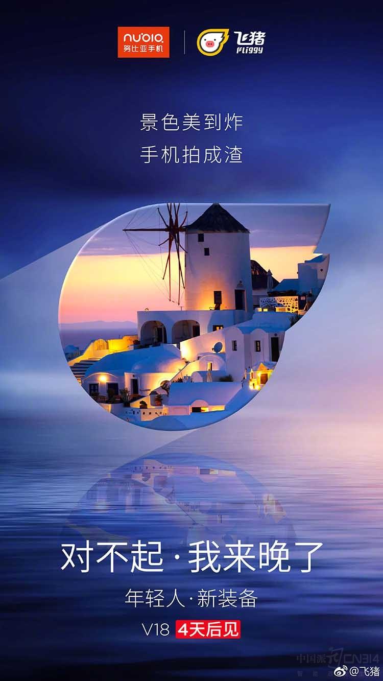 """在飞猪官方微博的海报中,可以看到""""景色美到炸,手机拍成渣""""两排醒目"""