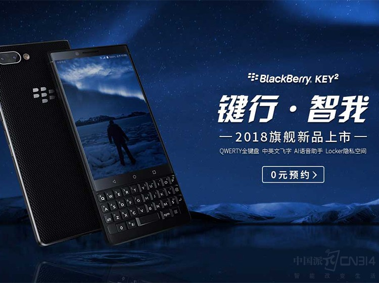 黑莓全新旗舰KEY2震撼来袭,预约价3999元