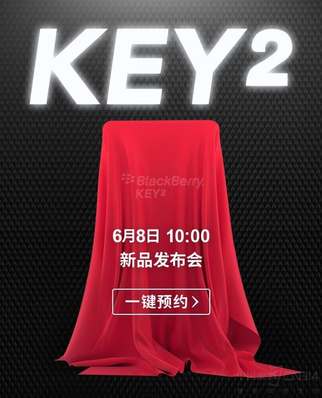 全键盘设计升级!黑莓KEY2发布倒计时1天