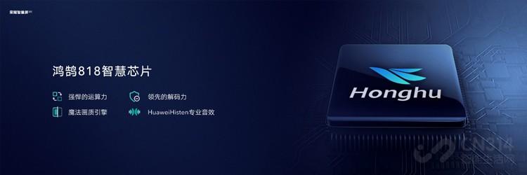 首款华为鸿蒙系统终端荣耀智慧屏正式发布