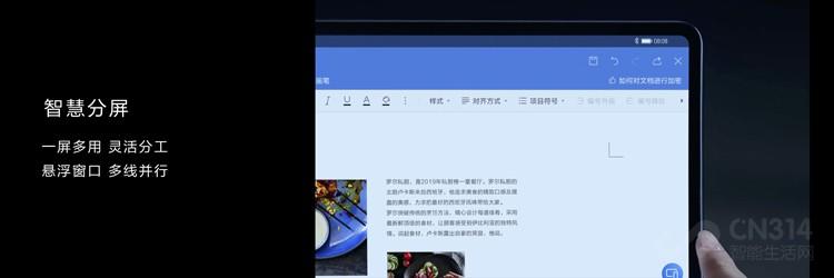 智慧办公重构创造,华为MatePad Pro发布